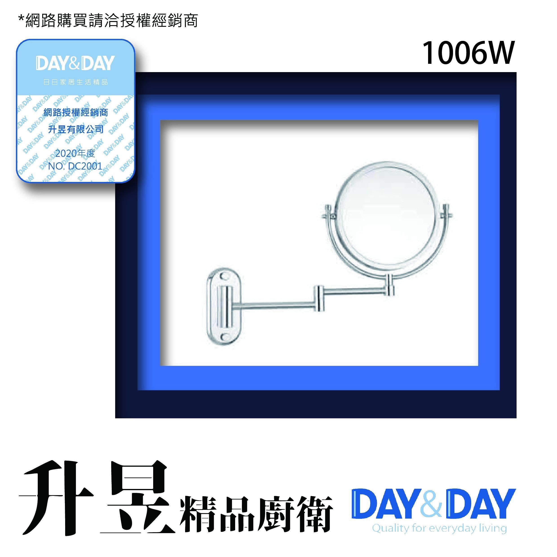 【升昱廚衛生活館】Day&Day-1006W 壁掛式雙面伸縮鏡