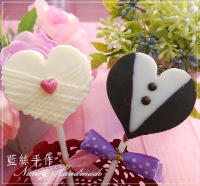 新郎新娘巧克力棒【60支↑17元】| 巧克力棒棒糖 喜糖 高雄婚禮小物 二次進場 西裝禮服二進禮推薦 💗 藍絲手作