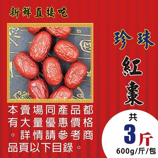 LC0205【珍珠▪紅棗】►均價【150元/斤/600g】►共(3斤/1800g)║✔可當水果直接食用