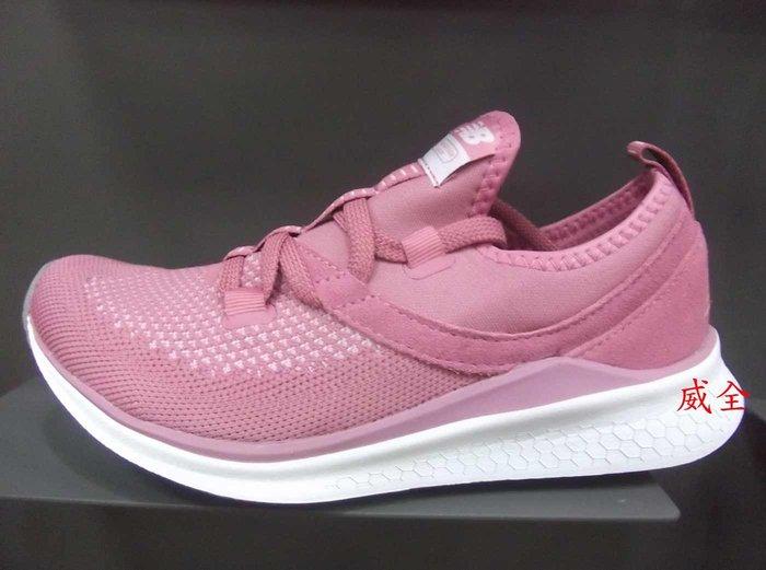 【威全全能運動館】New Balance FRESHFORM運動 慢跑鞋 現貨 WLAZRCP保證正品公司貨 女款B楦