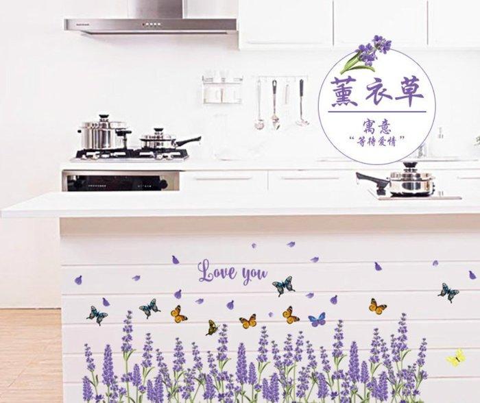 薰衣草 玄關 餐廳 廚房 浴室 臥室 裝飾 壁貼 牆貼 ~ 萬能百貨