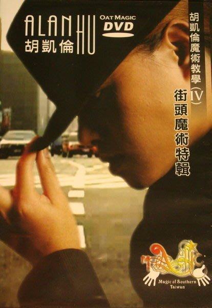 【意凡魔術小舖】全新正版(全中文)胡凱倫專業街頭魔術教學DVD專輯四