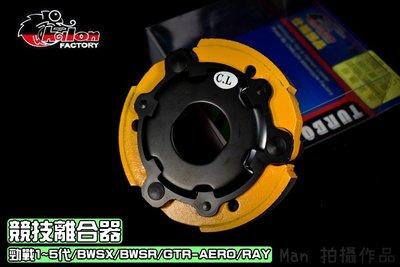 仕輪 競技離合器 競技 離合器 適用 勁戰 新勁戰 二代戰 三代戰 四代戰 五代戰 BWSR BWSX GTR RAY