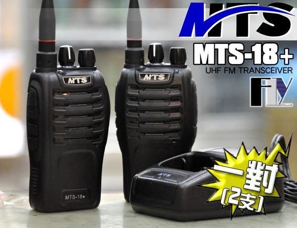 《飛翔無線3C》MTS MTS-18+ 業務型 免執照 手持對講機〔 長距離 大全配 小體積 〕一對2支