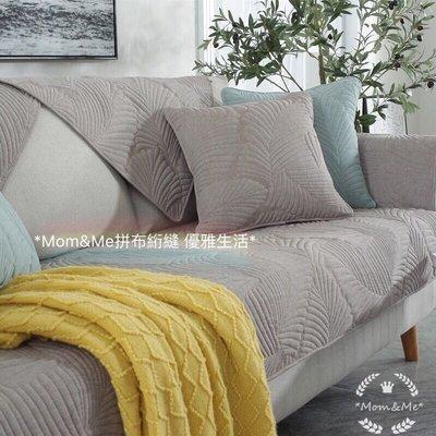 *Mom & Me *SHY 棕藍葉的邂逅絎縫沙發墊 靠背巾 沙發墊 靠背巾
