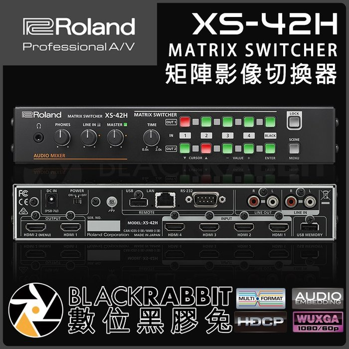 數位黑膠兔【 Roland 樂蘭 XS-42H 矩陣 影像 切換器 】 1080P 導播機 混音 會議 HDMI 影音