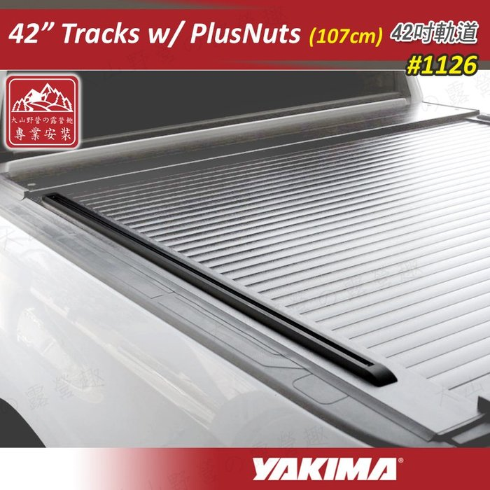 【大山野營】安坑特價 YAKIMA 1126 42吋 Tracks w/ PlusNuts 軌道 107cm 車頂軌道
