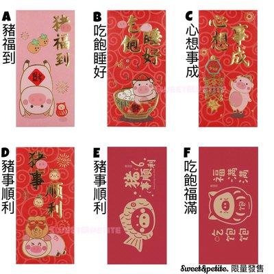 【單入賣場】❤豬年必備創意紅包袋❤ 豬...