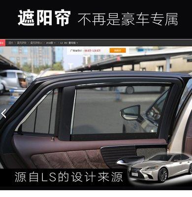 ES200 250 300H 13-17款 LEXUS 雷克薩斯 改裝車窗 遮陽擋車用窗簾 防曬遮光簾 車門全套4件