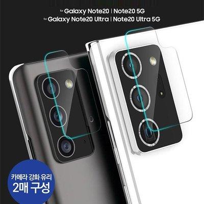 韓國 Note20 Ultra 手機 鏡頭保護貼│兩張│鋼化玻璃│閃光燈不覆蓋│z9669