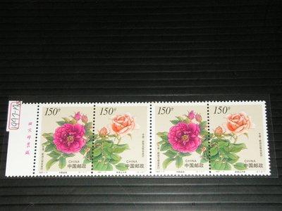 【愛郵者】〈中國大陸〉1997-17 花卉 中國和紐西蘭聯合發行 2全.連刷 雙連 帶廠銘 全品 原膠.未輕貼 直接買