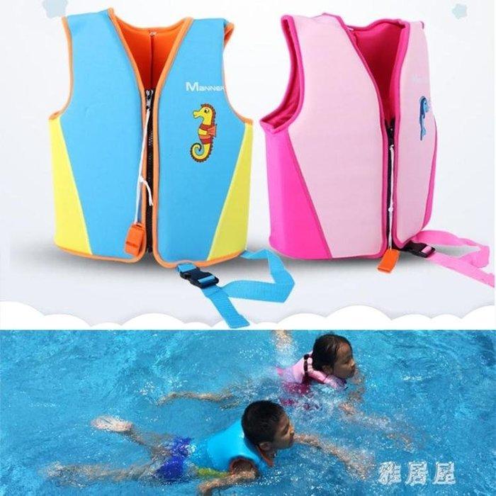 兒童救生衣 男女童浮力背心小孩寶寶學游泳浮潛馬甲游泳衣 YC695