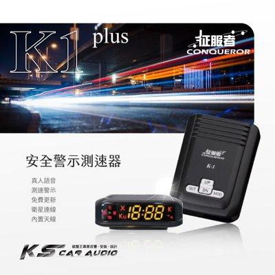 征服者【K1 plus】安全警示測速器 固定式測速照相 測速警示 免費更新 體積輕巧 語音播報【免運】|岡山破盤王