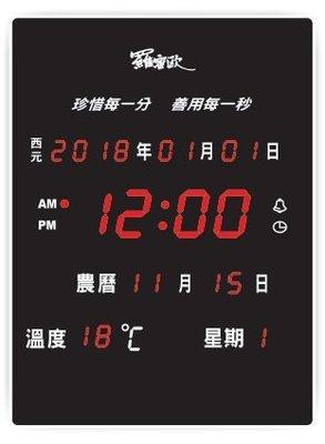 【通訊達人】NEW-788 羅蜜歐 LED 數位萬年曆電子鐘 插電式掛鐘 時鐘/鬧鐘/西元/報時/溫度/音樂