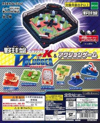 【扭蛋屋】日本野球盤遊戲組-對戰篇《全7款》