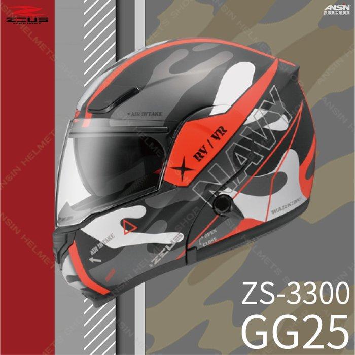 [中壢安信] ZEUS 瑞獅 ZS-3300 3300 彩繪 GG25 消光黑紅 輕量 可樂帽 全罩 安全帽 內墨片