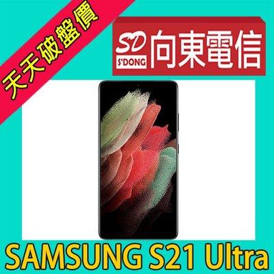 【向東電信=預購】全新三星samsung s21 ultra 6.8吋 16+256g 5g手機空機43900元送禮券