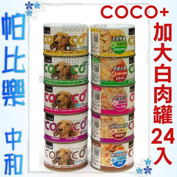 ◇◇帕比樂◇◇聖萊西COCO Plus愛犬機能餐罐 加量大狗罐160g【一箱24罐】