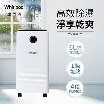 【可退貨物稅$500】Whirlpool惠而浦 一級能效 6公升 除濕機 WDEE061W