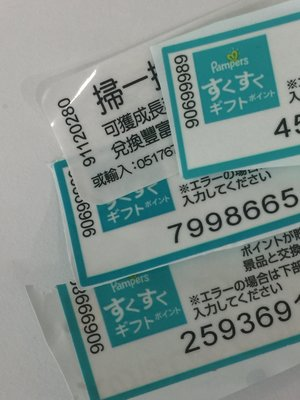 賣尿布條碼 幫寶適 一級幫 會員集點 尿布包裝內條碼 好奇 滿意寶寶 集點活動 紙尿布  丁丁藥局 印花 條碼 提把