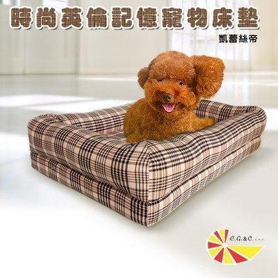 【凱蕾絲帝】英倫粉格~記憶寵物時尚床墊(中)~台灣製、免運費、高雄市10公斤以下寵物用
