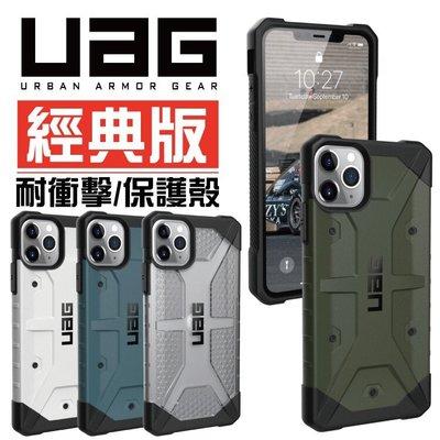 UAG 台灣公司貨 iphone11/pro MAX 經典版 PLYO 保護殼 手機殼