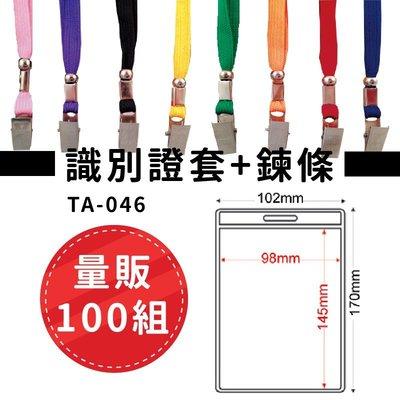 最便宜! 量販100組 TA-046 直式(內尺寸98x145mm) 識別證加鍊條 名牌 工作證 識別證 活動 工作人員