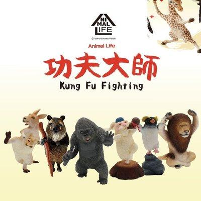 台灣正版 朝隈俊男 Animal Life Kung Fu 功夫大師 大全一套六款 + 長頸鹿 共7隻 公仔