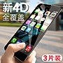 蜜久家蘋果8鋼化膜 iphone7plus手機藍屏軟邊...