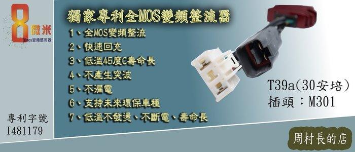 8微米 機車全MOS變頻整流器 彪虎 專利技術 低溫不發燙 不斷電 不漏電 (T39a-M301)