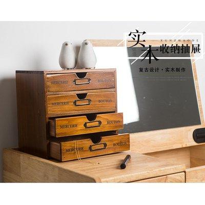 日式雜貨木製抽屜收納盒 zakka居家辦公桌面收納櫃(四層)_☆優購好SoGood☆