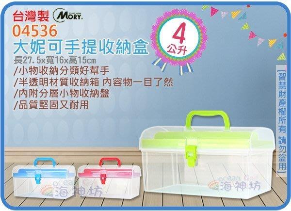 =海神坊=台灣製 MORY 04536 大妮可手提收納盒 透明工具箱 零件盒 上下兩層5格 4L 24入2350元免運