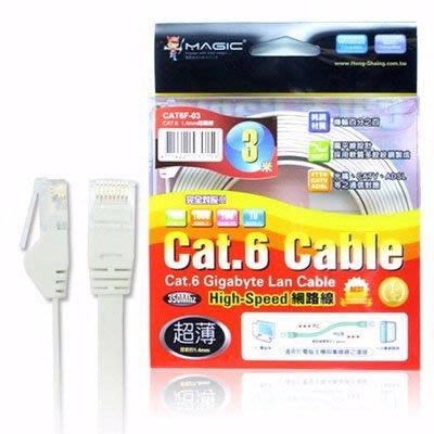 【開心驛站】MAGIC 鴻象CAT6F-030 CAT.6 超扁Cable網路線 3M