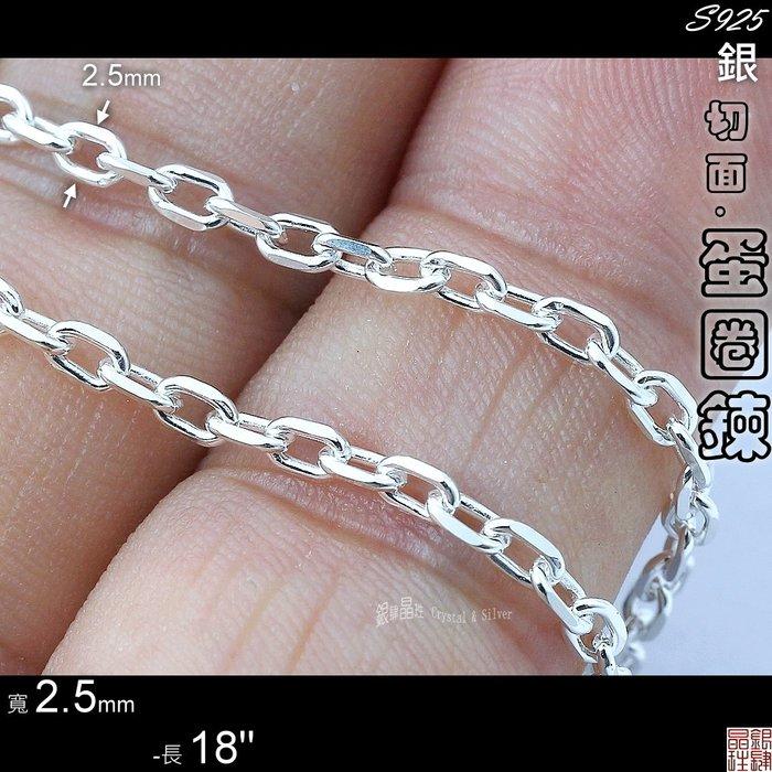 ✡925銀✡切面..蛋圈鍊✡2.5mm寬✡18吋長✡45公分✡ ✈ ◇銀肆晶珄◇ SL045-d25-18