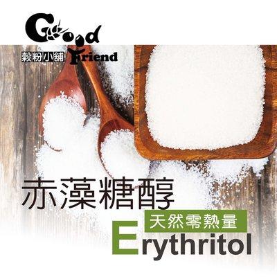 【穀粉小舖 Good Friend Shop】赤藻糖醇 零熱量代糖