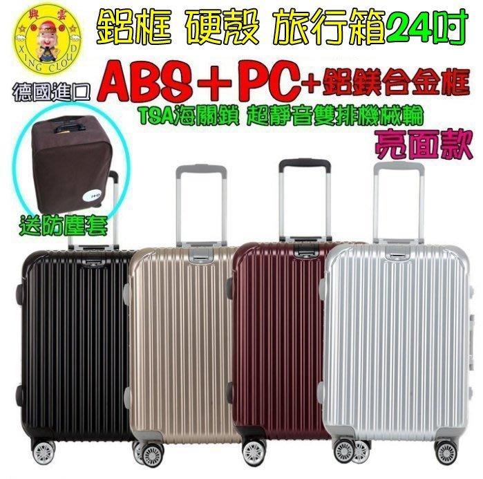 52004-----興雲網購【鋁框箱24吋鏡面旅行箱】硬殼行李箱包包登機箱ABS+飛機輪*贈防塵套20~29吋拉桿箱