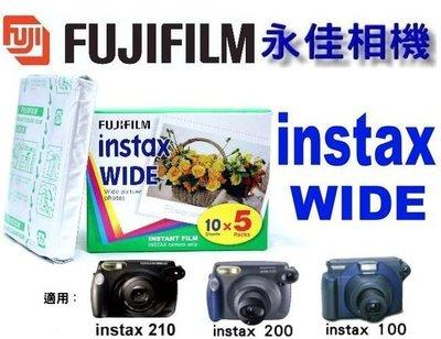 永佳相機_FUJIFILM 富士 INSTAX WIDE 100 200 210 底片 單支260元 。現貨中。
