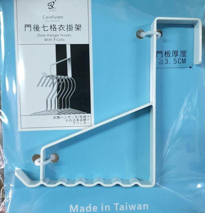 門後七格衣掛架。台灣製造