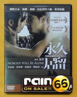 ⊕Rain65⊕正版DVD【永久居留】-無野之城*安非他命導演*同志名片(直購價)