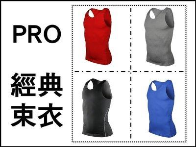 BANG T3◎三件免運 運動背心 束衣 背心 籃球束衣(緊身 束褲 透氣 慢跑 自行車 男生 女生 PRO【A01】