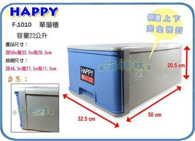海神坊=台灣製 HAPPY F-1010 NLLAYAT單層櫃 抽屜整理箱 收納箱 完全密封22L 12入2900元免運