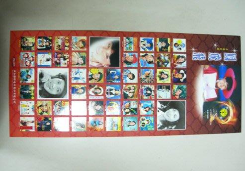 【鳳飛飛限量版海報 ◎ 每張皆有限量編號 ◎ 此為 925】 海山唱片‧使用於海外版
