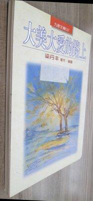 【Dec16】《大美大愛的路上》梁丹丰│九歌│1999年初版│內頁有作者鉛筆素描作品│七成新