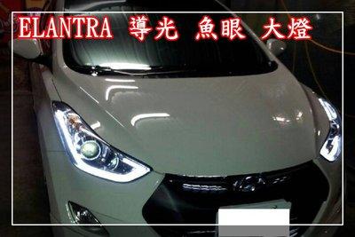 【炬霸科技】現代 ELANTRA LED 導光 魚眼 大燈 頭燈 11 12 13 14 年 HYUNDAI 淚眼燈