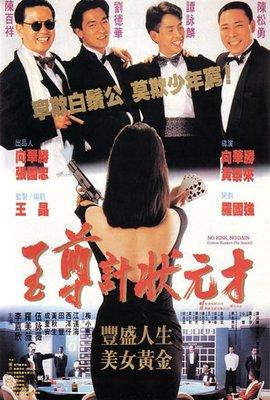 【藍光電影】至尊計狀元才/至尊計狀元才 No Risk, No Gain (1990) 119-007