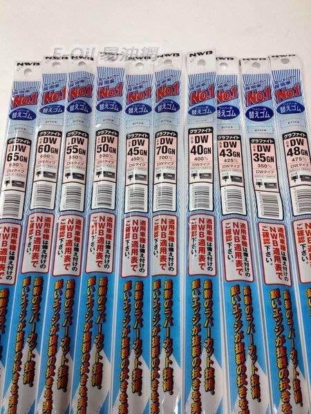【易油網】NWB日本廠牌17吋雨刷可更換膠條