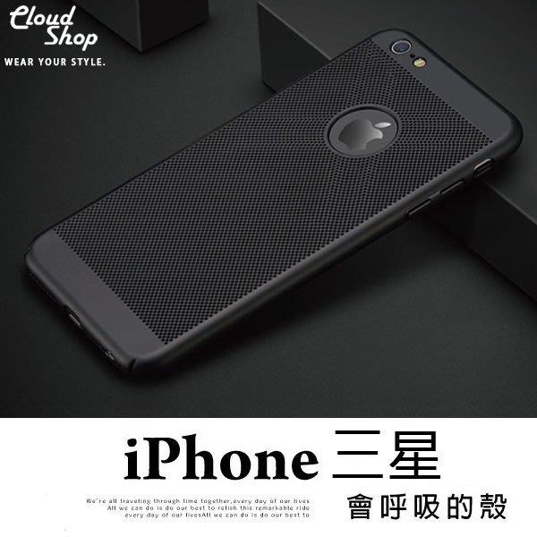 散熱手機 iPhone X 8 5 6 7 Plus 三星 C9 J7 Prime Note 4 5 S7 edge 殼