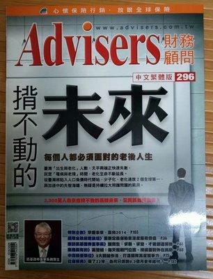Advisers財務顧問雜誌2013/12月(NO. 296)
