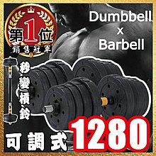 貝斯特 40KG啞鈴組【S1002】買就送五大好禮 40公分安全連結桿*手套*護腕 重量訓練 健身器材 槓鈴 啞鈴