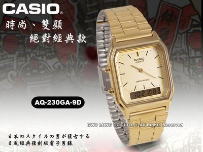 CASIO手錶專賣店 國隆 AQ-230GA-9D 金色雙顯日風復刻版_兩款錶面設計_開發票 AQ-230GA